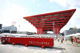 photo,material,free,landscape,picture,stock photo,Creative Commons,Shanghai World Exposition China building, crown of the east, The Shanghai world Expo garden, Sea treasure, international exposition
