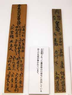 photo,material,free,landscape,picture,stock photo,Creative Commons,An Article 2 main thoroughfare narrow strip of wood with message, Remains, city, Maro Fujiwara, Her Majesty Empress Mitsuaki