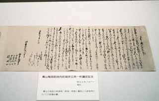photo,material,free,landscape,picture,stock photo,Creative Commons,Aoyama Baisoin one protocol license statement before the basin cultivation Tachiuri, , , ,