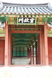 photo,material,free,landscape,picture,stock photo,Creative Commons,The Nobumasa gate, The Imperial Court architecture, I am painted in red, Nobumasa, world heritage