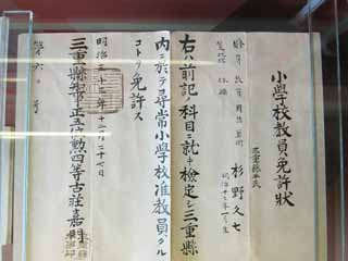 photo,material,free,landscape,picture,stock photo,Creative Commons,Meiji-mura Village Museum certificate, Mie, primary school, Osami, Cultural heritage